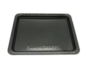パナソニック 部品・消耗品 オーブン用角皿 A0603-1J20