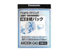 【メール便対応可】 パナソニック 店舗・業務用掃除機 紙パック 10枚入(交換用)AMC93K-CA0