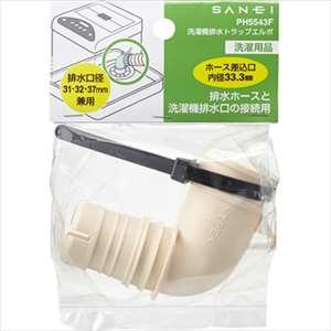 メール便なら300円で発送可能 三栄水栓  洗濯機排水トラップエルボ PH5543F
