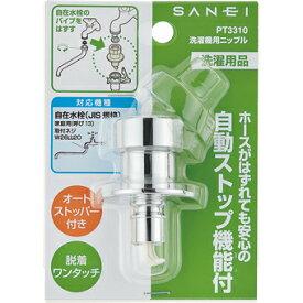【メール便対応可】三栄水栓 SANEI PT3310 洗濯機用ニップル PT3310