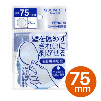 【メール便なら300円発送可能】三栄水栓 PP780 スーパー補助板 PP780-75