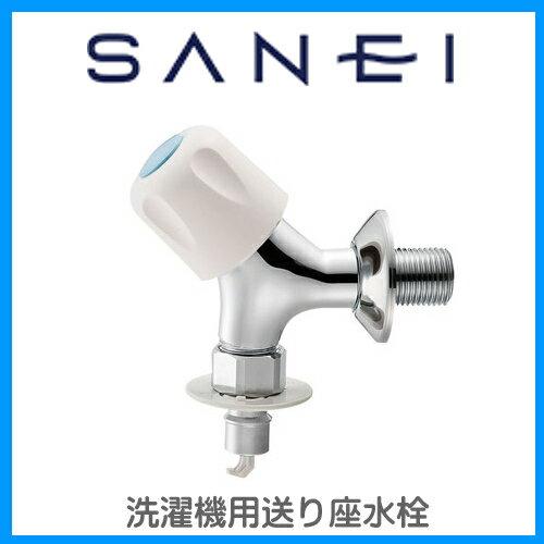 三栄水栓 SANEI Y1431CTV-1 洗濯機用送り座水栓 Y1431CTV-1-13【ss0627】