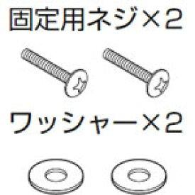 シャープ シアターラックシステム用 転倒防止用部品(112 939 0002)