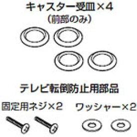 シャープ 1ビットシアターラックシステム用 テレビ転倒防止用部品&キャスター受皿(112 939 0001)