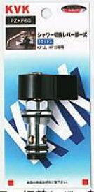 【メール便対応可】 KVK PZKF6G シャワー切り替えレバー部一式 DIY修理で快適に!