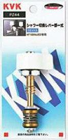 【メール便対応可】 KVK シャワー切替レバー部一式 PZ44