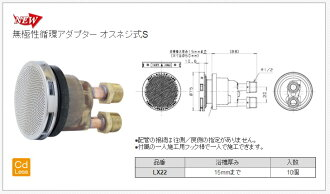 During the Hatano Mfg. polar circular adapters KX22 male-L type boiler!