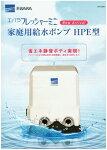 【送料無料】WT-P125X浅井戸用自動ポンプ出力125W[単相100V]圧力強くん楽でか操作パネル付き