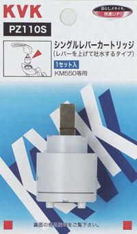 【メール便なら300円発送可能】 KVK バルブカートリッジ PZ110S 水漏れ直してエコな生活を提案します【zaiko】