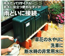 【メーカー直送】【送料無料】 ミツギロン 雨水タンク 80リットル EG-01 ちょうど良い大きさで邪魔になりません 補助金も使ってお安く設置してください エコにもなります
