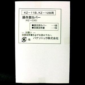 【メール便なら300円発送可能】パナソニック KZ-C30 IHクッキングヒーター 操作部カバー  【対応品番】KZ-12BP/KZ-11BP