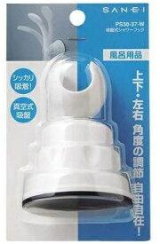 【メール便対応可】 三栄水栓 SANEI PS30-37 吸盤式シャワーフック PS30-37-W