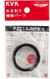 【メール便対応可】 KVK Xパッキンセット PZ213JNPK