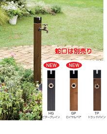 竹村製作所 不凍水栓柱 D-Xキューブ 1.5m D-X3-2013150 TP(トラッドパイン)※北海道・九州・沖縄は配達不可