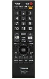 [郵件班次能發出300日圆]供東芝液晶、等離子電視使用的遥控CT-90387