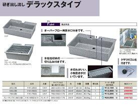 ♪タキロン 750-D型 研ぎ出し流し デラックスタイプ ナガシ750D