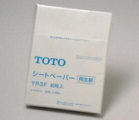 TOTO YR3F 専用シートペーパースタンダードタイプ 205×12×265 40枚入り 再生紙100%
