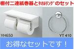 【送料無料】セット数限定TOTO棚付2連紙巻器+タオルリングYH650+YT410毎日お世話になってるトイレの雰囲気を変えて気分もリフレッシュ!スマホを落とさないで済みます