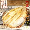 極寒のロシア産 肉厚とろ縞ほっけ 大サイズ 400〜500g ホッケ/開き干し/干物/一夜干し/