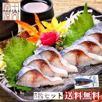 金華鯖炙り〆鯖大