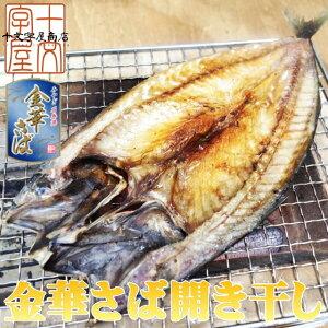石巻の至宝 金華さば開き干し 大サイズ300g以上 金華サバ 金華鯖 sos 干物 宮城 石巻