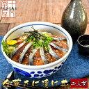 石巻の至宝 金華さば 漬け丼 2人前 刺身 金華サバ 金華鯖 お刺身 生食用