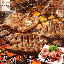 ギフト こだわりの仙台仕様 熟成厚切り牛たん500g4〜5人前 11〜12枚入 牛タン 仙台名物 スライス バーベキュー 焼肉 B…