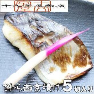 "Craftsman brewing ""(commodity) Miyagi-SATO Sawara miso-pickled"", out of 5 Pack business for straw miso-pickled mackerel miso-pickled miso-pickled mackerel / / miso / saikyo yaki /"