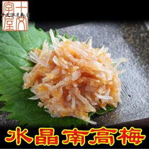 水晶南高梅 業務用 500g サメ軟骨&ヤゲン軟骨 和歌山県産南高梅