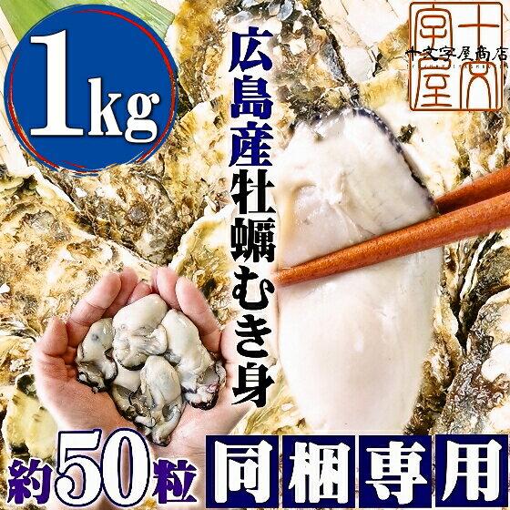 広島県産牡蠣むき身 1kg[NET850g]使い道豊富な中粒Mサイズ約50粒前後 冷凍 かき カキ 加熱用