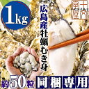 広島県産牡蠣むき身 1kg[NET850g]【同梱専用】使い道豊富な中粒Mサイズ約50粒前後 冷凍 かき カキ 加熱用