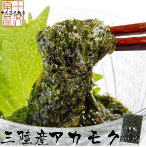 宮城県産 天然 アカモク ギバサ 100g×3パック 湯通し 冷凍 海藻 スーパーフード あかもく ぎばさ 無添加 無着色