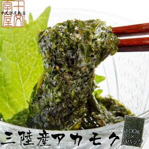 宮城県産アカモク ギバサ 100g×9パック 冷凍 お味噌汁 あかもく ぎばさ 送料無料