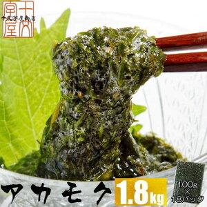 宮城県産アカモク ギバサ1.8kg 100g×18 冷凍 お味噌汁 あかもく ぎばさ 送料無料