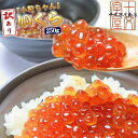 【チョット訳あり】天然紅鮭イクラ小粒ちゃん250g わけありいくら醤油漬け