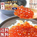 訳アリ天然紅鮭イクラ小粒ちゃんたっぷり1kg(250g×4パック) わけありいくら醤油漬け【送料無料】