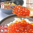 訳アリ天然紅鮭イクラ小粒ちゃん500g(250g×2パック)【送料無料】 わけありいくら醤油漬け【0310RFD】