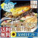 【父の日ギフト☆100円オフクーポン!】干物あり西京漬けありの焼き魚五種詰合せ 超メガ盛り十六点【送料無料】/金華…