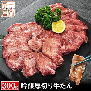 牛タン一本味付け 300g 吟醸牛タン『至高』 丸ごと一本もの 熟成 厚切り 牛たん 300g 約3人前 焼肉