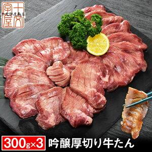 牛タン一本味付け 300g×3 吟醸牛タン『至高』 丸ごと一本もの 熟成 厚切り 牛たん 300g×3 約9人前 焼肉