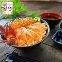 【SALE】脂の乗った三陸産お刺身銀鮭とイクラの親子丼セット たっぷり3〜5人前 サーモンと鱒子いくらのはらこ飯 ギフ…