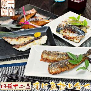 四種12品漬け魚セット ぶり照り焼き いわし明太 真鱈粕漬け さば塩麹漬け 送料無料 sos