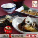 選べる三品 三陸の煮魚6種 おかずセット ご飯のお供におつまみに 常温 保存OK さば サバ 鯖 さんま サンマ 秋刀魚 い…