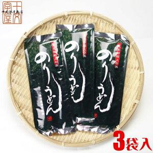 のりうどん 海苔うどん 東松島市 名産 200g×3袋セット 乾麺 メール便送料無料 満天☆青空レストラン