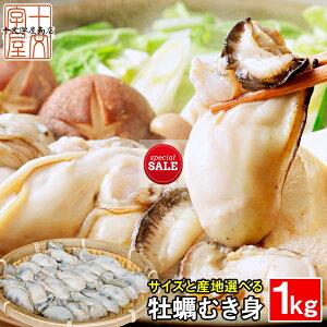 クーポンで半額!〈産地・サイズが選べる〉 宮城県産 広島県産 Mサイズ(約50粒前後) Lサイズ(約40粒前後) 牡蠣むき身 1kg(NET850g) sos 送料無料 冷凍 かき カキ 加熱用 牡蠣鍋 ギフト 敬老の日 お