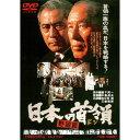 日本の首領 DVD 3作セット