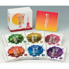 ステレオ版で聴く 懐かしの昭和歌謡 CD 6枚組
