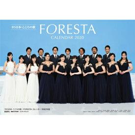 フォレスタ2020年カレンダー