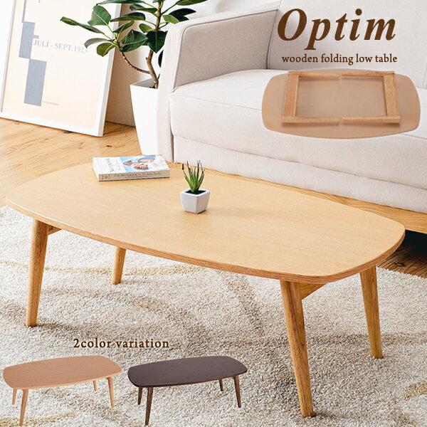 【送料無料】 折りたたみテーブル Optiom (テーブル リビングテーブル ローテーブル センターテーブル ガラステーブル)送料込み 北欧おしゃれ 敬老の日 ギフト