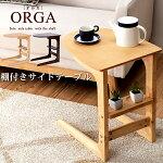 【送料無料】棚付きサイドテーブルオルガ